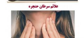 علائم سرطان حنجره
