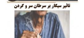تاثیر سیگار بر سرطان سر و گردن