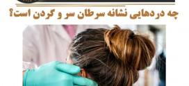 چه دردهایی نشانه سرطان سر و گردن است؟