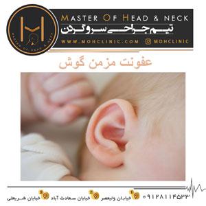 عفونت مزمن گوش