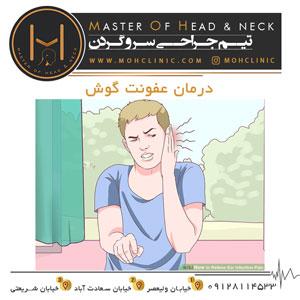 درمان عفونت گوش