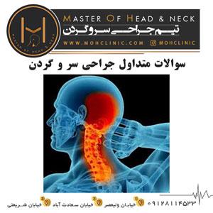 سوالات متداول جراحی سر و گردن