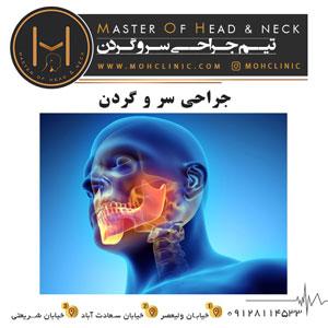 جراحی سر و گردن