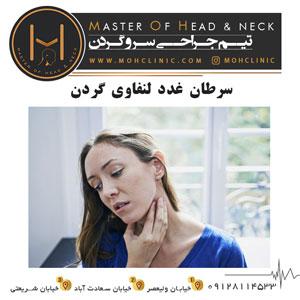 سرطان غدد لنفاوی گردن