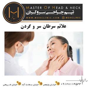 علائم سرطان سر و گردن