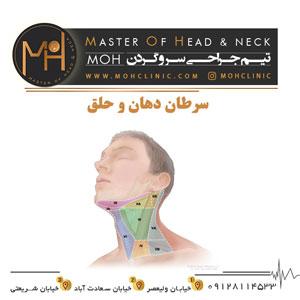 سرطان دهان و حلق