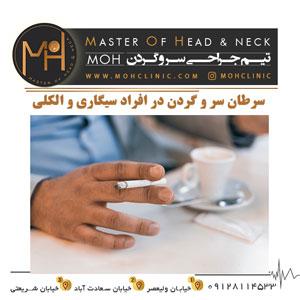 سرطان سر و گردن در افراد سیگاری و الکلی