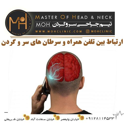 ارتباط بین تلفن همراه و سرطان های سر و گردن
