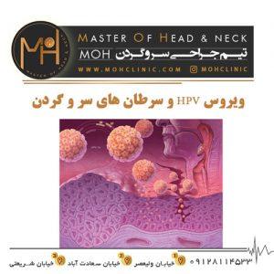 ویروس HPV و سرطان های سر و گردن