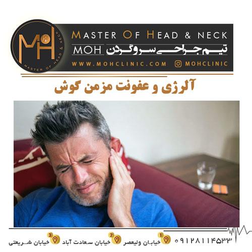 آلرژی و عفونت مزمن گوش